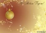 Поздравления в Новый год
