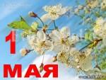 Поздравления к 1 мая
