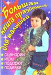 Скачать книги про праздники